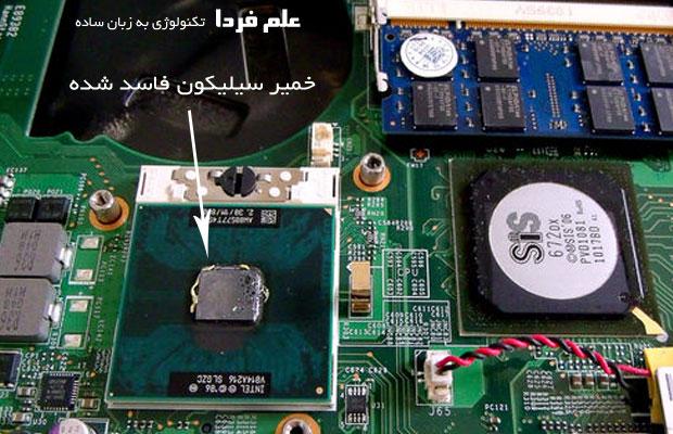 خمیر سیلیکون لپ تاپ - فاسد شده