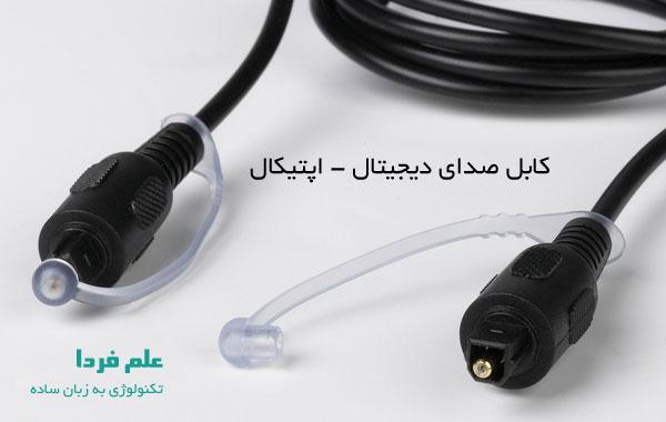 کابل صدای دیجیتال - کابل اپتیکال