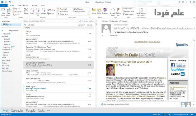 محیط برنامه Outlook شرکت مایکروسافت