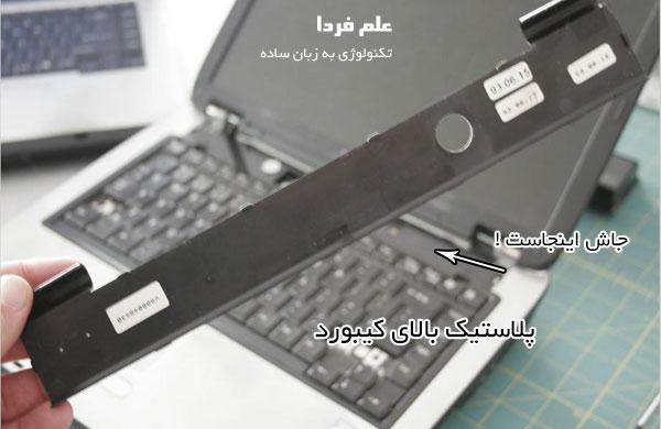 پلاستیک بالای کیبورد لپ تاپ