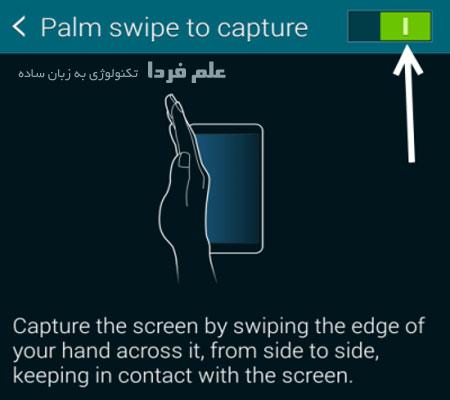 فعال کردن اسکرین شات در گلکسی اس 5
