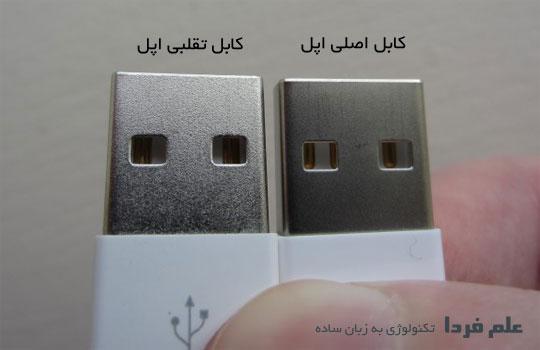 مقایسه کانکتور USB کابل اصلی اپل و تقلبی