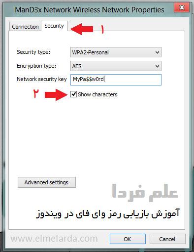 بازیابی رمز وای فای در محیط ویندوز