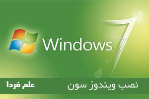 نصب ویندوز ۷ ؛ آموزش تصویری با توضیحات