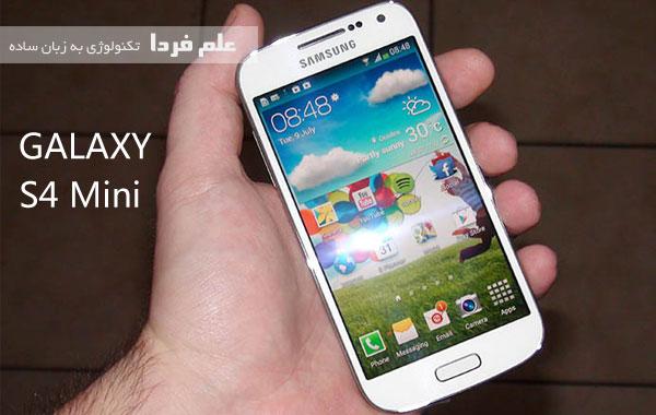 گوشی اس ۴ مینی - Galaxy s4 mini