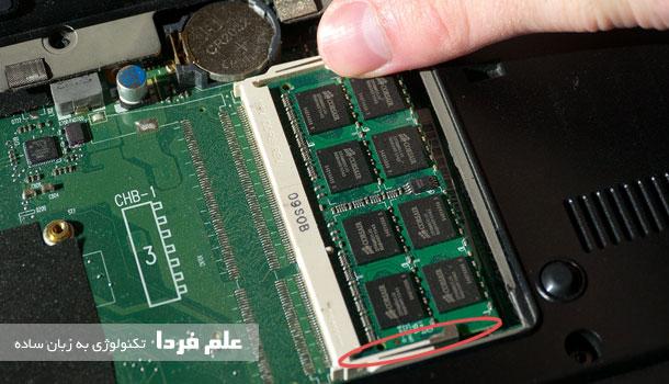 تعویض رم RAM لپ تاپ - ضامن رم