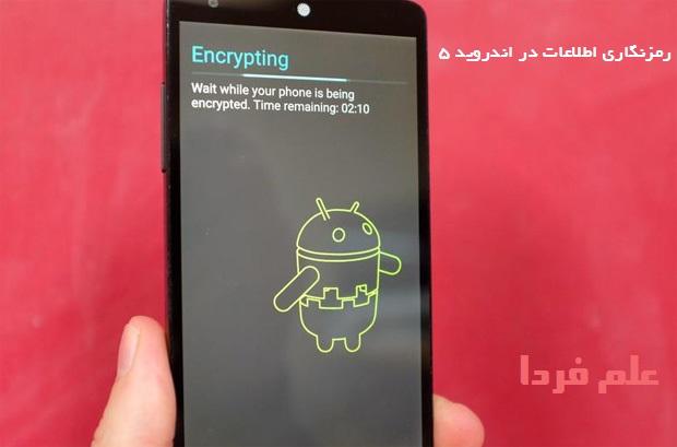 رمزنگاری یا Encryption اطلاعات شخصی برای افزایش امنیت اندروید ۵
