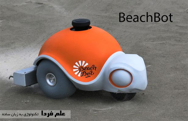 ربات BeachBot