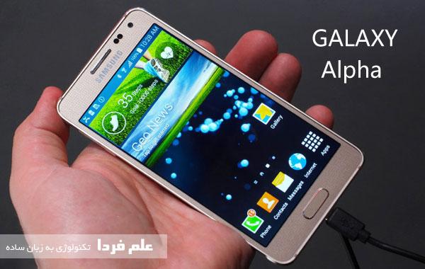 گوشی گلکسی آلفا سامسونگ - Galaxy Alpha