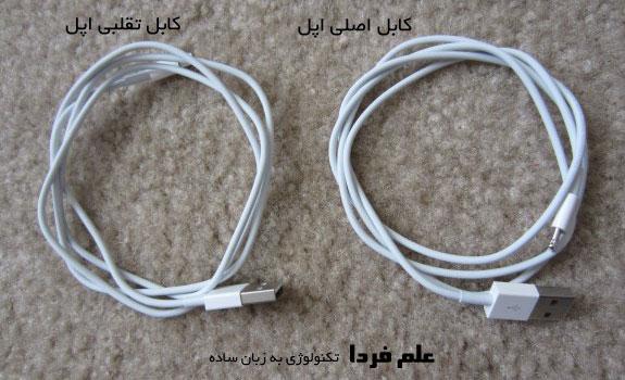 کابل اصلی اپل نرم تره
