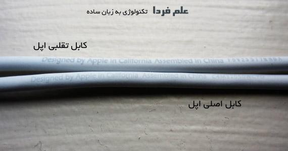 تفاوت فونت و رنگ کابل اصلی اپل و تقلیی