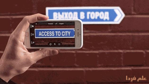 ترجمه متن با استفاده از تکنولوژی واقعیت افزوده در مترجم گوگل