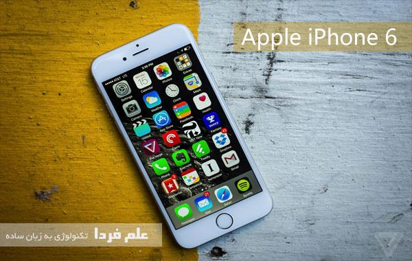 گوشی اپل آیفون ۶ - Apple iphone 6