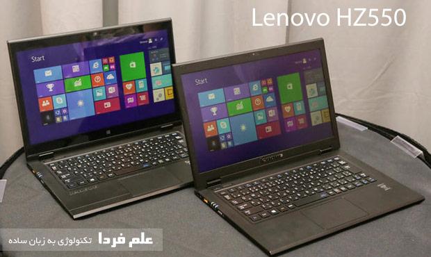 لپ تاپ لنوو HZ550