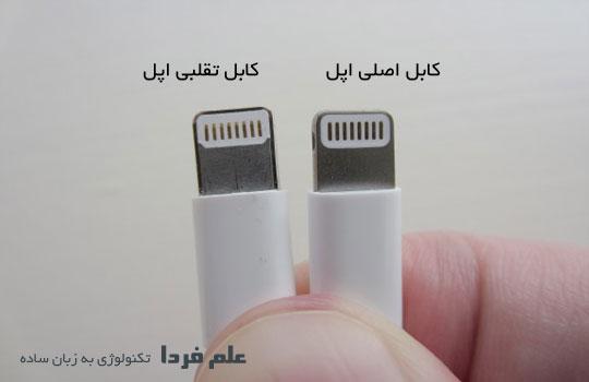 مقایسه ظاهر کابل اصلی اپل با تقلبی