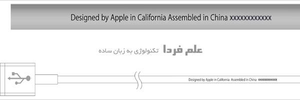 سریال نامبر روی کابل اصلی اپل
