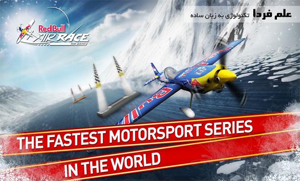 محبوب ترین بازی اندرویدی 2014 - بازی redbull air race