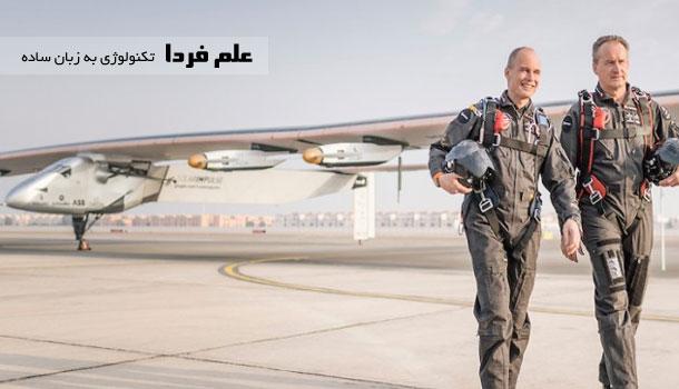خلبانان هواپیمای خورشیدی solar impuls 2