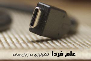USB Type-c چیست ، بررسی تکنولوژی یو اس بی Type-c