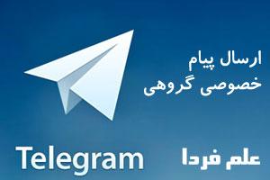 پیام خصوصی گروهی در تلگرام