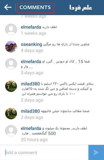 لیست کامنت ها در اینستاگرام