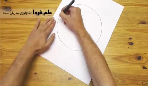 کشیدن دایره بدون پرگار با دست