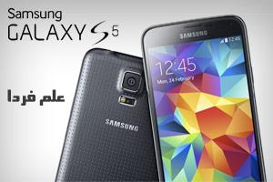گلکسی اس 5 - Galaxy S5 مشخصات فنی