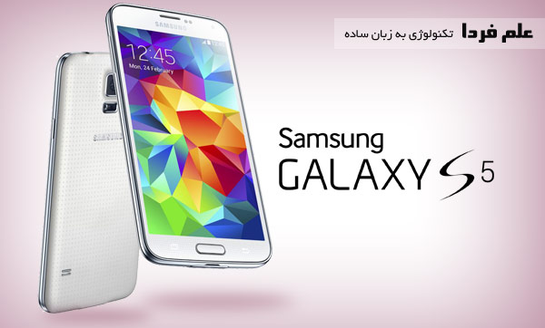 گلکسی اس 5 - Galaxy S5