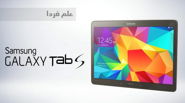 سامسونگ گلکسی تب اس Galaxy Tab S 10.5