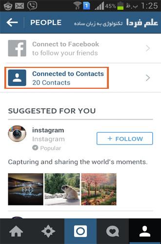 پیدا کردن اکانت دوستان در اینستاگرام