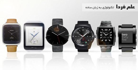 انواع مختلف ساعت هوشمند