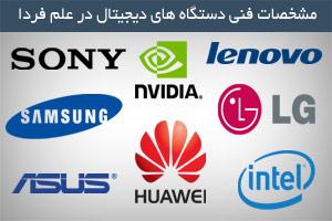 مشخصات فنی دستگاه های دیجیتال