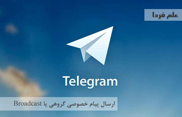 برودکست Broadcast یا پیام خصوصی گروهی در تلگرام
