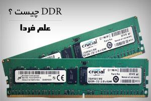 DDR چیست ؟ تفاوت DDR و DDR2 و DDR3