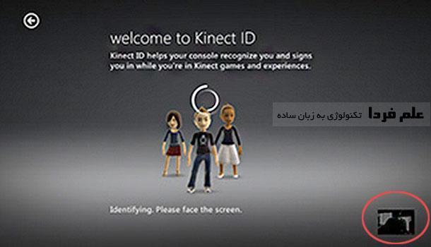 خوش آمد گویی کینکت Kinect