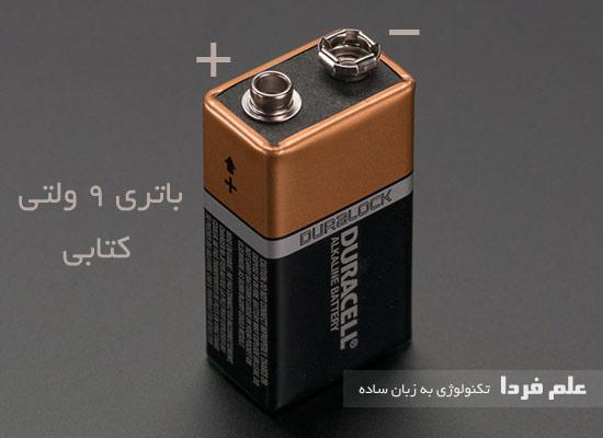 باتری 9 ولتی با پین مثبت و منفی