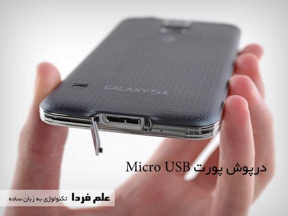 درپوش پورت Micro USB 3.0 در Galaxy S5