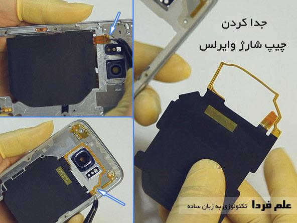 جدا کردن چیپ شارژ وایرلس GALAXY S6
