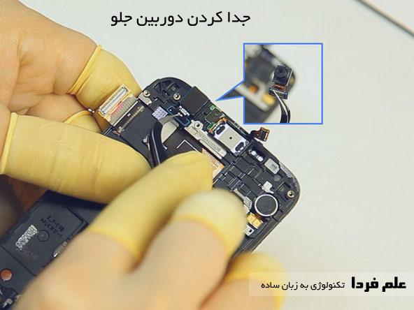 جدا کردن دوربین جلوی Galaxy S6