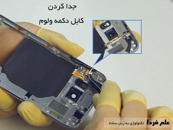 جدا کردن کابل دکمه ولوم GALAXY S6