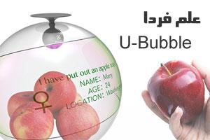 یو بابل U-Bubble یا یخچال معلق چیست ؟