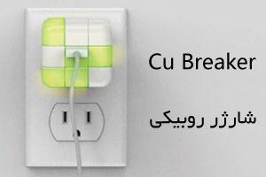 شارژر cu breaker