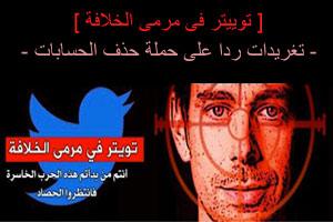 تهدید کارمندان توییتر توسط داعش