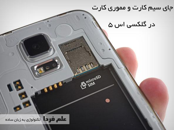 جای سیم کارت و اسلات حافظه در Galaxy S5