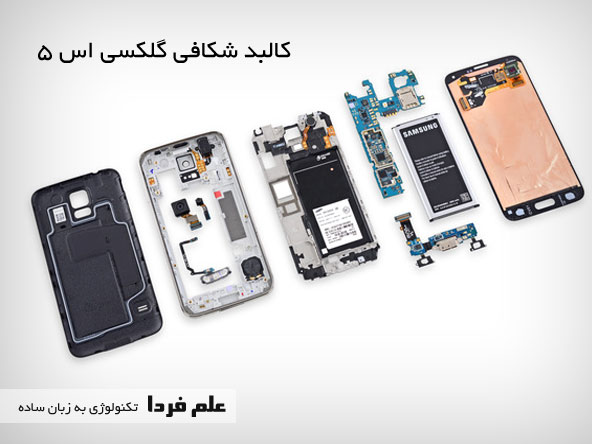 کالبد شکافی Galaxy S5