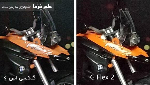 مقایسه دوربین گلکسی اس 6 و G Flex 2 در زوم