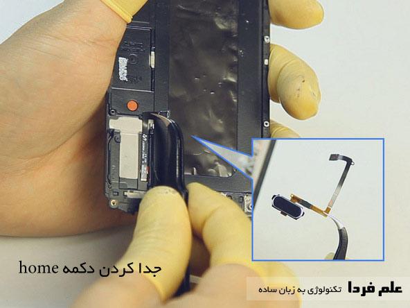 جدا کردن دکمه Home گلکسی اس 6
