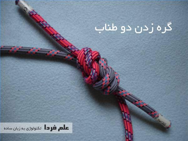 گره زدن دو طناب به همدیگه