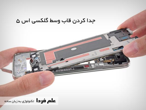 جدا کردن قاب وسط Galaxy S5