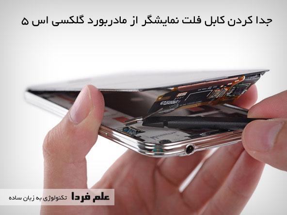 جدا کردن فلت تاچ اسکرین Galaxy S5